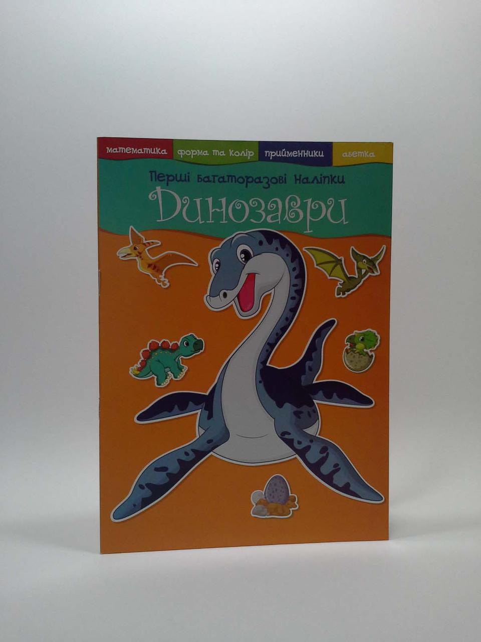 БАО Перші багаторазові наліпки Динозаври