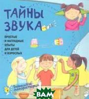 Паола Наварро, Ангела Хименес Тайны звука. Простые и наглядные опыты для детей и взрослых