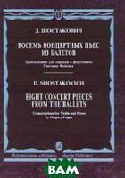 Шостакович Д.Д. Восемь концертных пьес из балетов. Транскрипция для скрипки и фортепиано Григория Фейгина