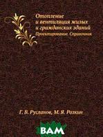 Г.В. Русланов Отопление и вентиляция жилых и гражданских зданий