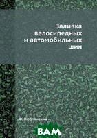 Ф. Люблинский Заливка велосипедных и автомобильных шин