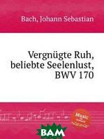 Бах Иоганн Себастьян Счастливый отдых, желание души, BWV 170