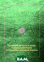 А К. Гирс О соляной регалии и акциз с соли в важнейших государствах западной Европы