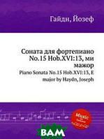 Гайдн Йозеф Соната для фортепиано No.15 Hob.XVI:13, ми мажор