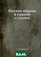 Н.М. Ядринцев Русская община в тюрьме и ссылке