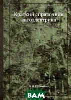 П. И. Кравченко Краткий справочник автоэлектрика