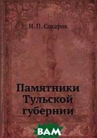 И. П. Сахаров Памятники Тульской губернии