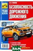 Яковлев В. Ф. Безопасность дорожного движения на 2015 год