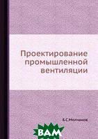 Б.С.Молчанов Проектирование промышленной вентиляции.