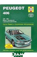 Гилл П. Peugeot 406. 1999-2002 (бензин/дизель): Ремонт и техническое обслуживание