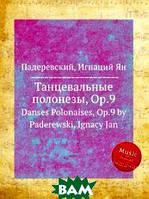 Падеревский Игнаций Ян Танцевальные полонезы, Op.9