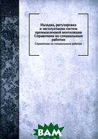 С. Я. Эрлихман Наладка, регулировка и эксплуатация систем промышленной вентиляции