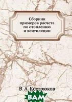 В. А. Кострюков Сборник примеров расчета по отоплению и вентиляции