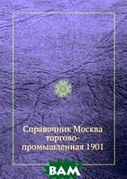 Справочник Москва торгово-промышленная 1901