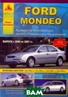 FORD MONDEO. Выпуск 2000 - 2007 год. Руководство по эксплуатации, ремонту и техническому обслуживанию