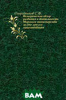 Огородников С.Ф. Исторический обзор развития и деятельности Морского министерства за сто лет его существования .