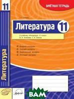 Полулях Н.С. Литература. 11 класс. Зачетная тетрадь