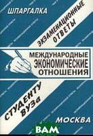 Сергеев С. Международные экономические отношения. Экзаменационные ответы студенту ВУЗа