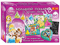 Большой подарок для девочек Принцессы Диснея