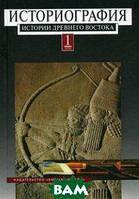 Кузищин В.И. Историография истории древнего Востока. В 2-х томах. Том 1. Гриф УМО по классическому университетскому образованию