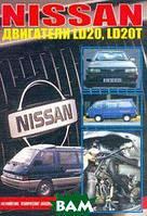 Nissan: Дизельные двигатели LD20, LD20T на моделях Largo, Vanette, Bluebird: Устройство, техническое обслуживание, ремонт