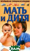 Конева Л.С. Мать и дитя