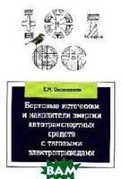 Овсянников Е.М. Бортовые источники и накопители энергии автотранспортных средств с тяговыми электроприводами. Учебник