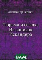 Александр Герцен Тюрьма и ссылка Из записок Искандера