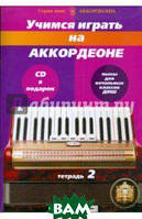 Бажилин Роман Учимся играть на аккордеоне. Альбом пьес для нач. кл. детских музыкальных школ.Тетрадь 2 (+CD)
