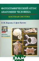 Борзяк Эдуард Иванович, Гунтер фон Хагенс Фотографический атлас анатомии человека. Костная система