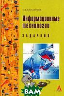 С. В. Синаторов Информационные технологии. Задачник