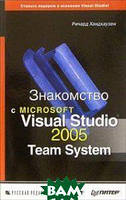 Хандхаузен Ричард Знакомство с Microsoft Visual Studio 2005