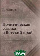 Луппов П. Политическая ссылка в Вятский край