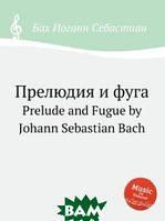 Бах Иоганн Себастьян Прелюдия и фуга