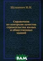 Шулькевич М.М. Справочник по контролю качества строительства жилых и общественных зданий