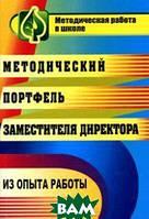 Крылова М.Б. Методический портфель заместителя директора. Из опыта работы