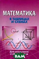 Крутова В таблицах и схемах для школьников и абитуриентов. Математика