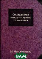 М. Мауренбрехер Социализм и международные отношения