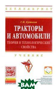 Теория трактора и автомобиля: учебник (поливаев о. И. , гребнев в.