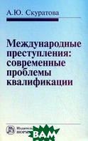 Скуратова Александра Юрьевна Международные преступления. Современные проблемы квалификации