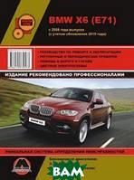 BMW X6 (E71) c 2008 года выпуска (с учетом обновления 2010 года). Руководство по ремонту и эксплуатации, регулярные и периодические проверки, помощь в