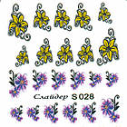 Водні Наклейки для Нігтів Різнокольорові, Декор нігтів, Манікюр, Angevi S 028 Метелики, Квіточки, фото 3