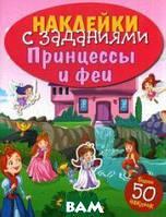 Принцессы и феи. Книжка с наклейками (более 50 наклеек)