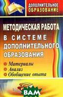 Кайгородцева М.В. Методическая работа в системе дополнительного образования. Материалы, анализ, обобщение опыта