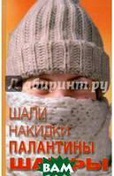 Калинина Ольга Андреевна Шали, накидки, палантины, шарфы