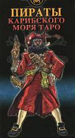 Таро Пираты Карибского Моря (Ankh)