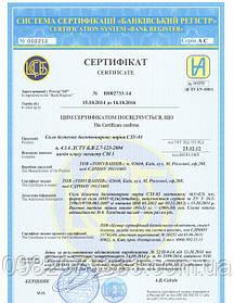 Новый сертификат СЗУ-01