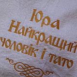 Мужской именной халат, фото 3