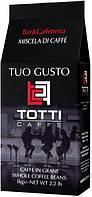 Зерновой кофе в зернах Totti Tuo Gusto 1кг