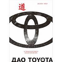 Дао Toyota: 14 принципов менеджмента ведущей компании мира Джеффри Лайкер (Е76987)